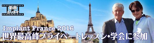 阿部ヒロ、フランスにインプラント研修